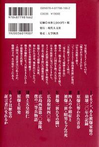 ヒロシマの嘘4