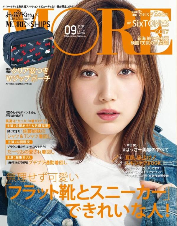 ポップ ティーン 9 月 号 付録 2019