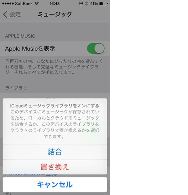 が では に 有効 iphone いる ため て ライブラリ この なっ icloud ミュージック