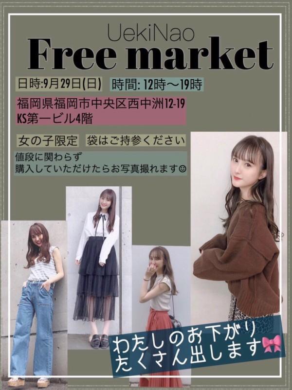 【悲報】元HKT植木南央が金欠でヲタに私物販売www