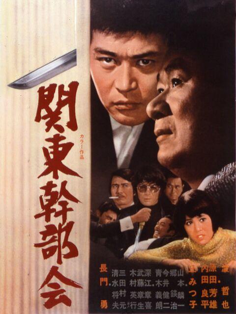 関東幹部会 : 暗闇の中に世界がある ーこの映画を観ずして死ねるか!ー