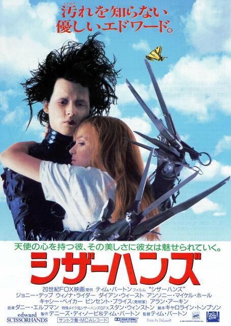 シザーハンズ : 暗闇の中に世界がある ーこの映画を観ずして死ねるか!ー