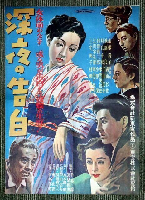 深夜の告白(1949年) : 暗闇の中に世界がある ーこの映画を観ずし ...