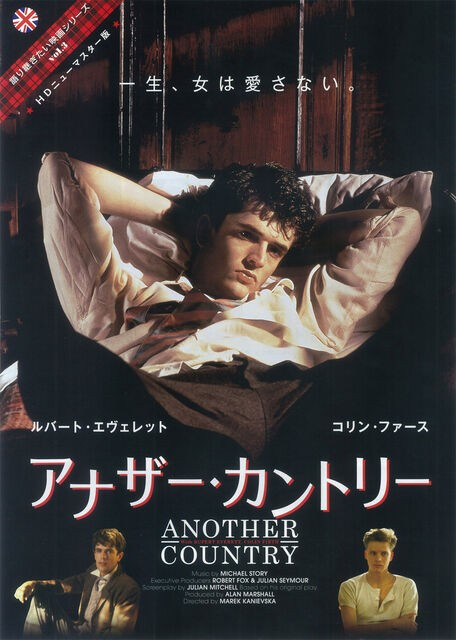 アナザー・カントリー : 暗闇の中に世界がある ーこの映画を観ずして ...