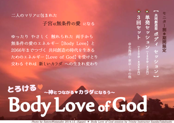 body love of god_edited-3