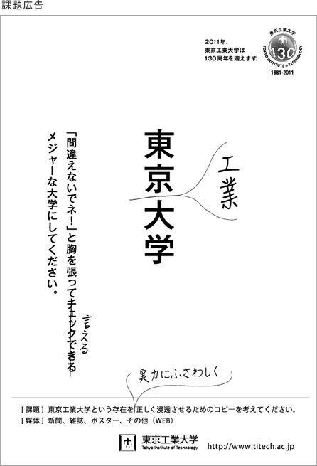 自虐広告wwwwwwwwwwwww ヒドス 偏差値 理系学部 富士山に関連した画像-05