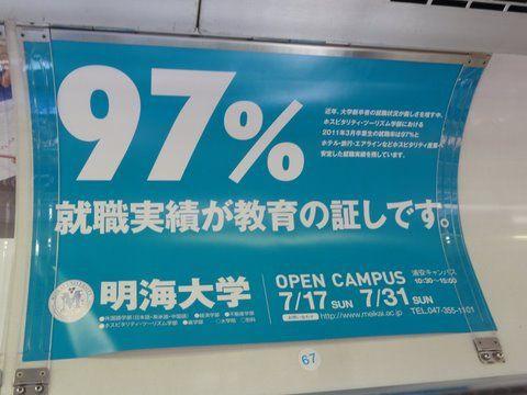 自虐広告wwwwwwwwwwwww ヒドス 偏差値 理系学部 富士山に関連した画像-04