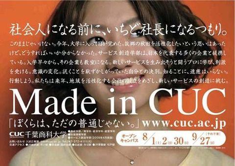 自虐広告wwwwwwwwwwwww ヒドス 偏差値 理系学部 富士山に関連した画像-03