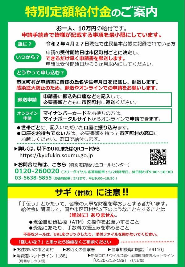 大阪市給付金いつ入金