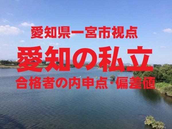 高校 私立 倍率 2020 愛知 県