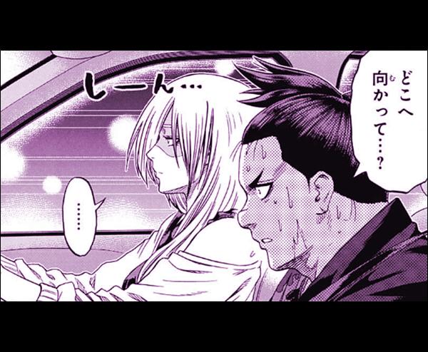 相撲 丸 火 作者 死亡 ノ