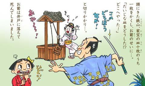 菊 お 皿 屋敷