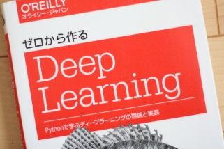 ゼロ から 作る deep learning python で 学ぶ ディープ ラーニング の 理論 と 実装