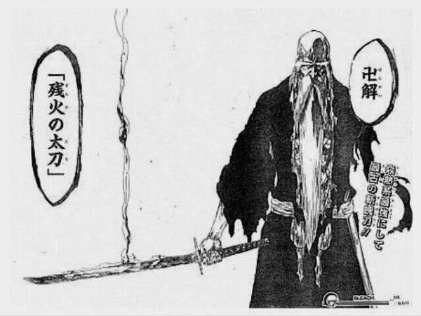 國 重 源流 山本 斎