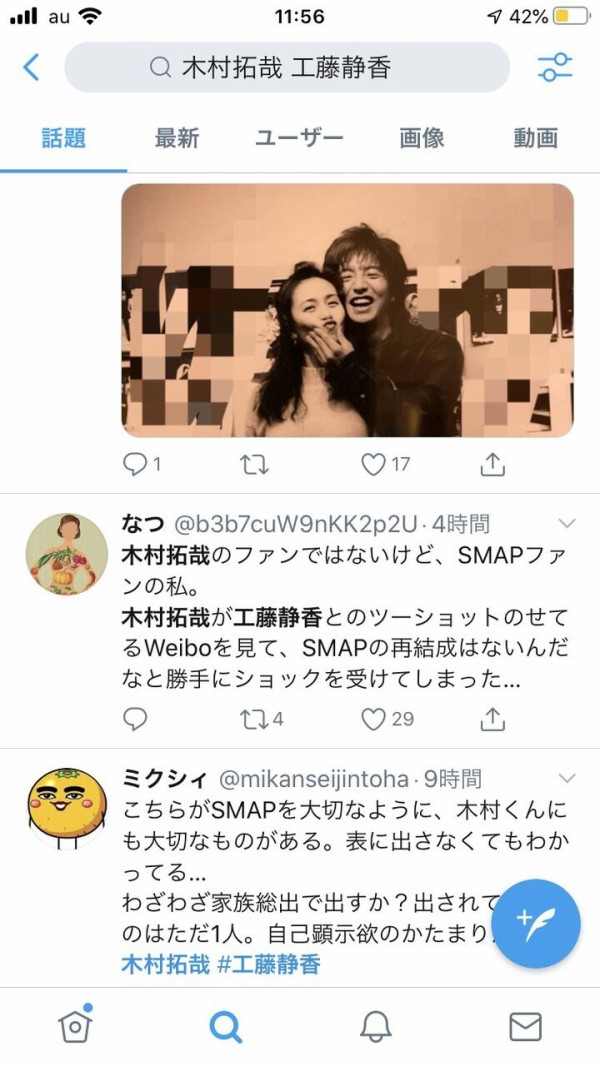 木村 拓哉 ファン ツイッター