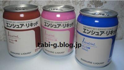 エンシュア リキッド 缶 価格