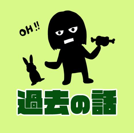 過去主義 - Preterism - JapaneseClass.jp