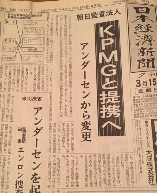 15年前の日経新聞 : □CFOのための最新情報□
