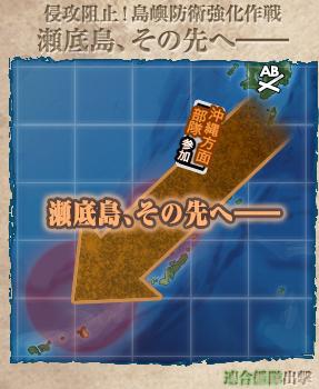 瀬底 島 その 先 へ