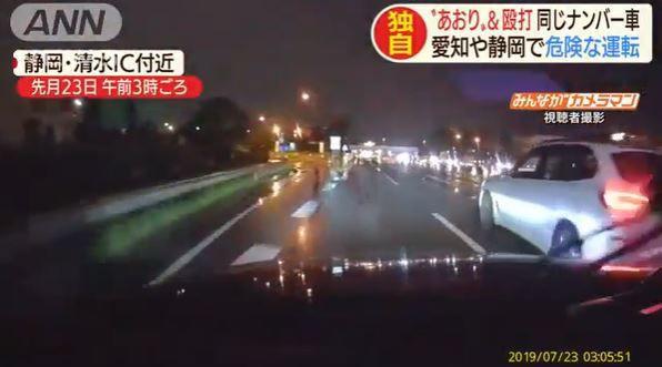茨城 煽り 運転 犯人