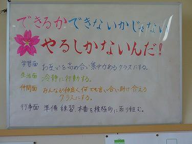 クラス 目標 例