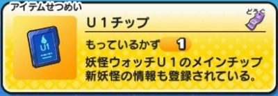 チップ ぷにぷに u2
