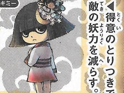 花子 妖怪 さん ウォッチ トイレ の