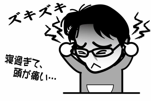 痛い が 過ぎ て 寝 頭 寝過ぎると起きた後にだるいのはなぜ?過眠のデメリットと対処法 │