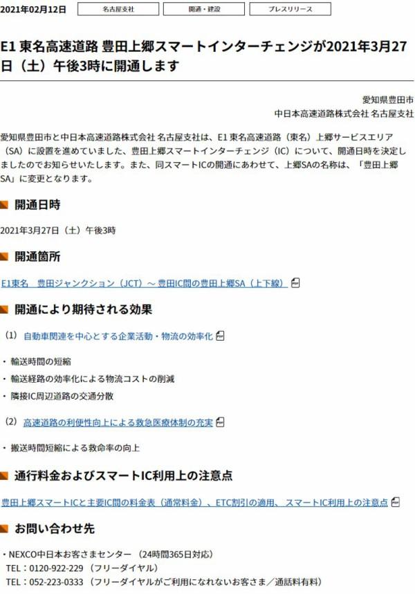 2021年3月27日、豊田上郷スマートインターチェンジがついに開通!~16 ...