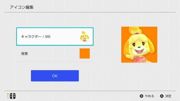 ユーザー スイッチ ユーザーの引っ越し方法(すでに初回設定が終わっている場合)|Nintendo Switch