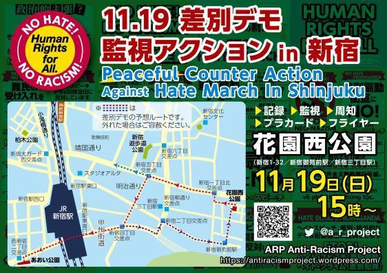 flyer_17_1119_shinjuku