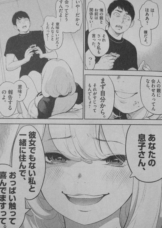 シュー ショク ガイ 漫画 イッ