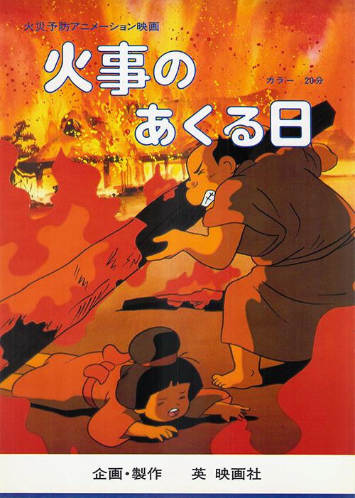 火事のあくる日 : 英映画社の記録