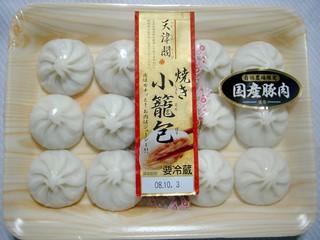 籠 包 タレ 小 台湾小籠湯包 HUANG'S