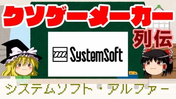 やばい 日本 一 ソフトウェア