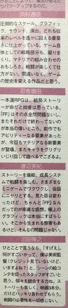ファイナル ファンタジー 7 リメイク 評判