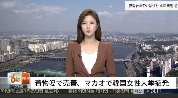 「マカオで日本人売春婦大量摘発」⇒ 着物を着て日本人になりすました韓国人女だったwwwwww【画像あり】