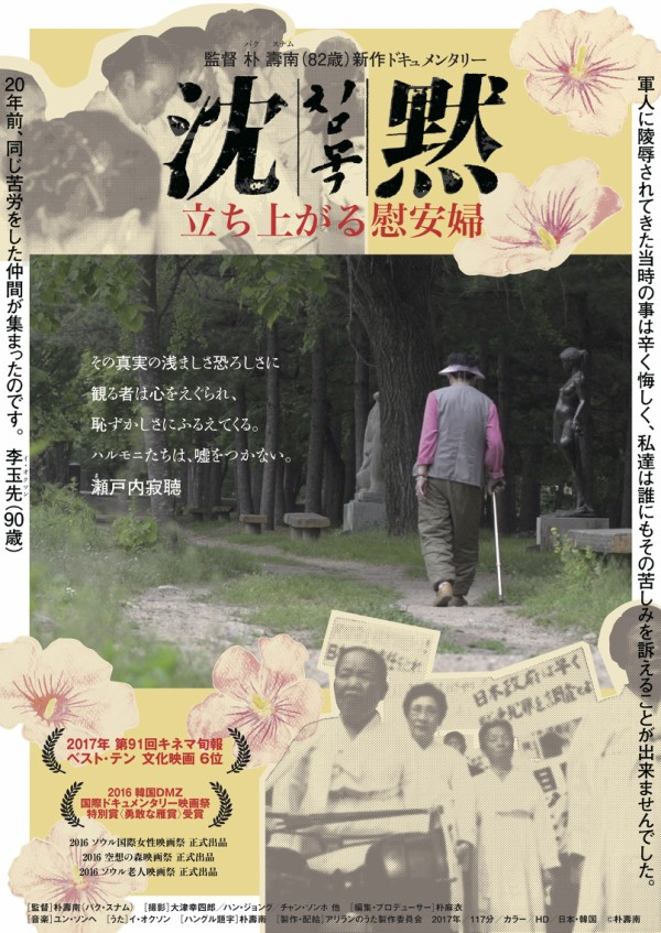 神奈川県、韓国制作の慰安婦映画の公式スポンサーになった結果wwwwww