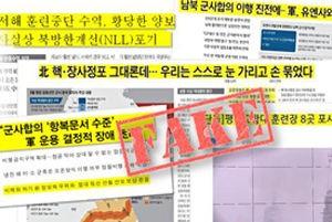 韓国国防部、証拠資料をつぎはぎして捏造していた事がバレてしまうwwwww 国家ぐるみでこれwwww