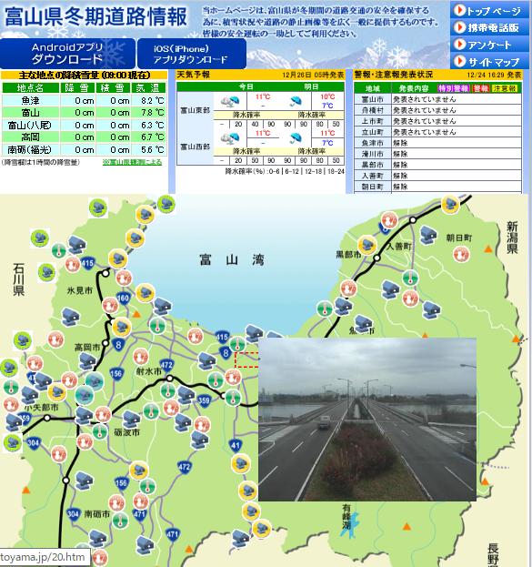 道路 情報 富山 県 冬期