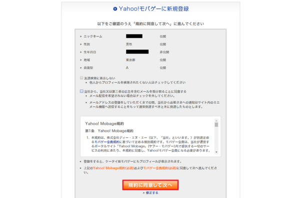 Yahoo モバゲー