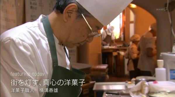 洋菓子 横溝 シェフ
