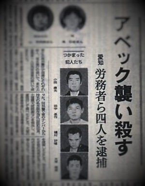 事件 犯人 アベック 名古屋