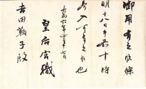 大正六年四月十八日 皇后宮職御用掛被仰付 : 神に仕えた人 御用掛吉田鞆子