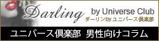 darringpng