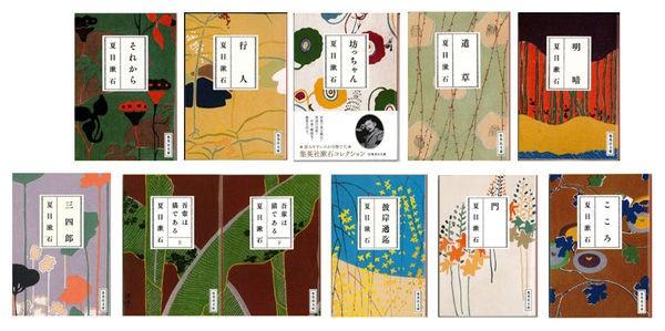 夏目漱石 集英社文庫のカバーデザインに津田青楓が採用されています ...
