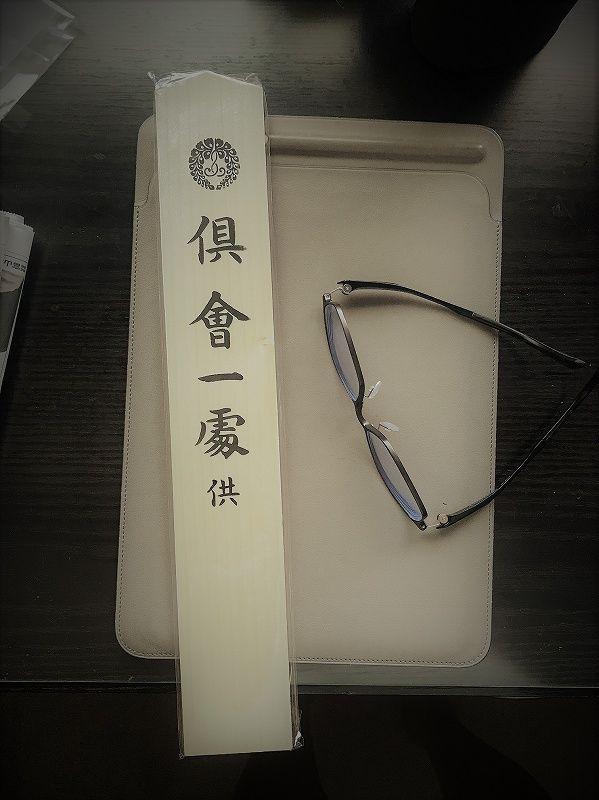 倶会一処 : 東谷文庫