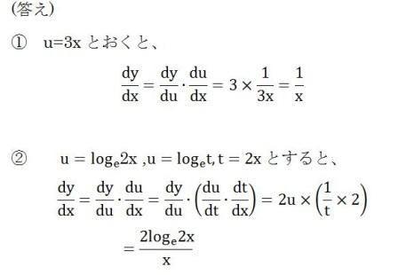 対数 関数 の 微分
