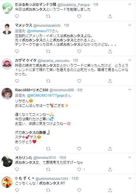 栃木 ポカホンタス