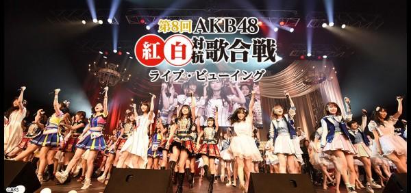 「第8回 AKB48紅白対抗歌合戦」ライブ・ビューイング開催決定!!